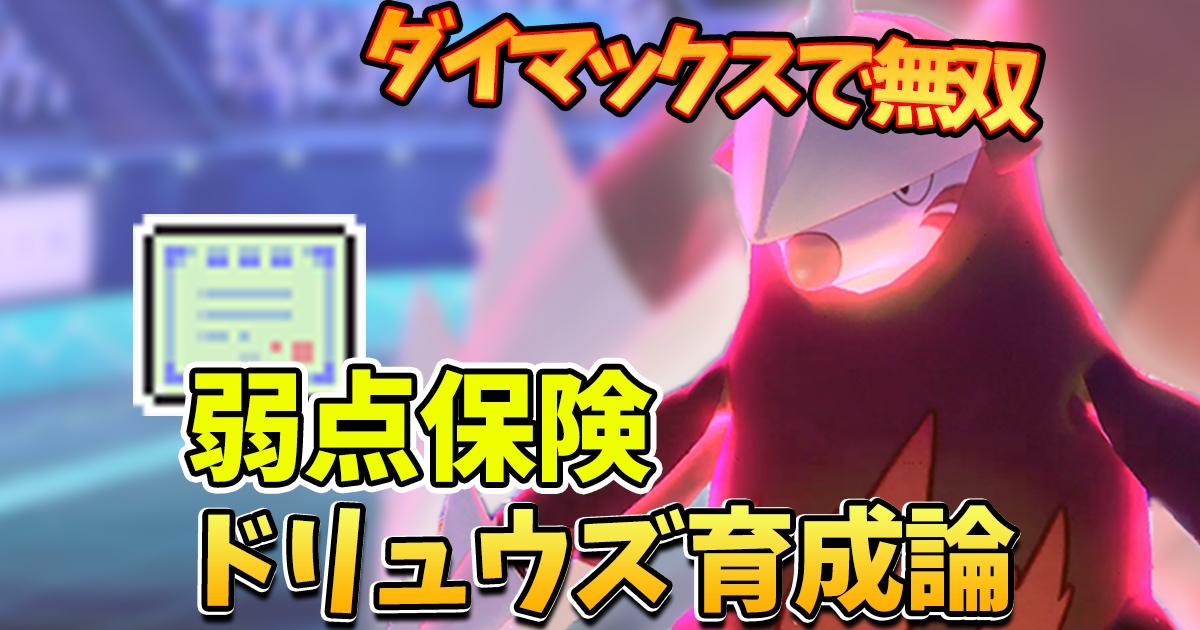 【ポケモン剣盾】弱点保険ドリュウズの調整と対策【育成論】