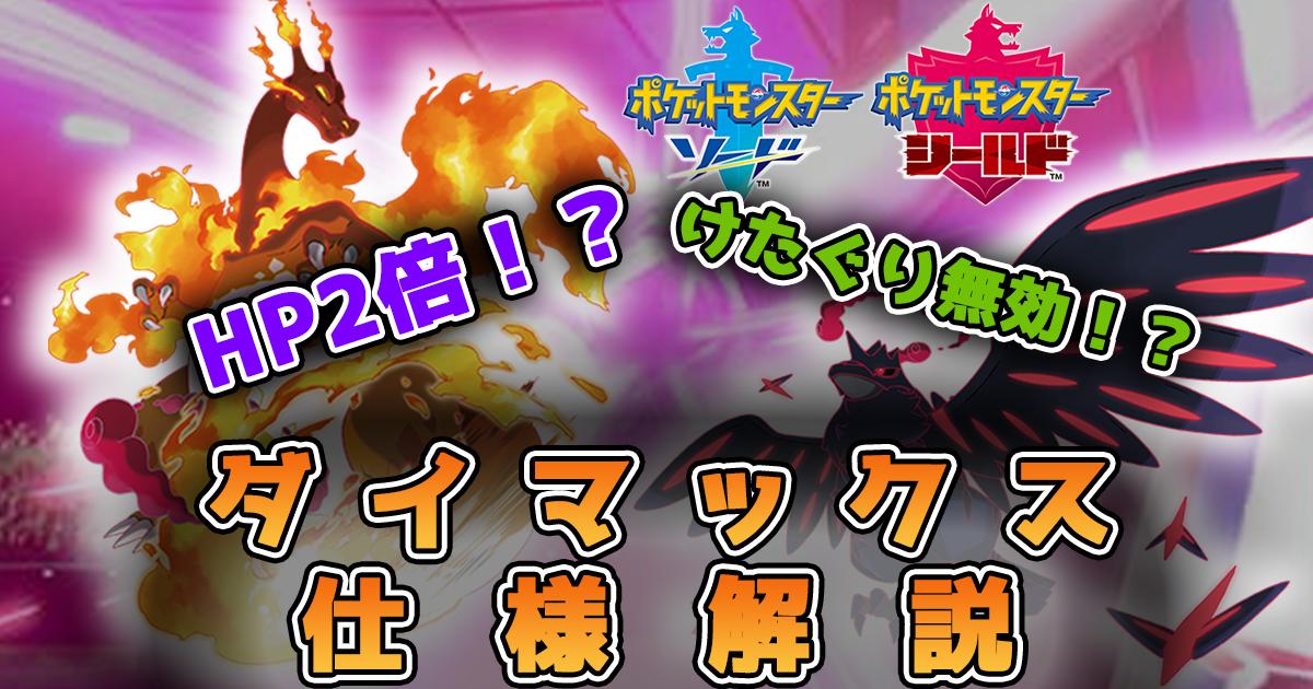 【ポケモン剣盾】ダイマックスの仕様や技の威力・効果を徹底解説!