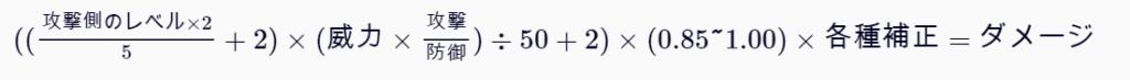 ポケモン 耐久 計算