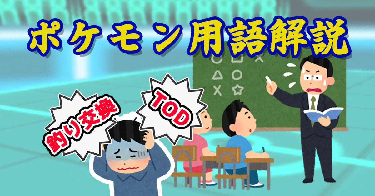 【ポケモン剣盾】よく使う対戦用語集