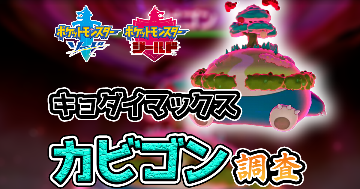 【ポケモン剣盾】キョダイマックスカビゴンの仕様と持たせる木の実考察
