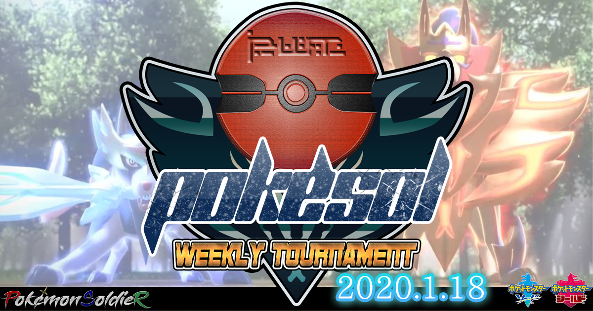 【PTRシーズン1】Pokésol Weekly Tournament #1