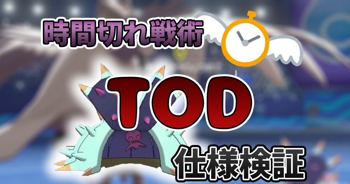 【ポケモン剣盾】時間切れの勝敗判定の仕様を検証【TODとは】