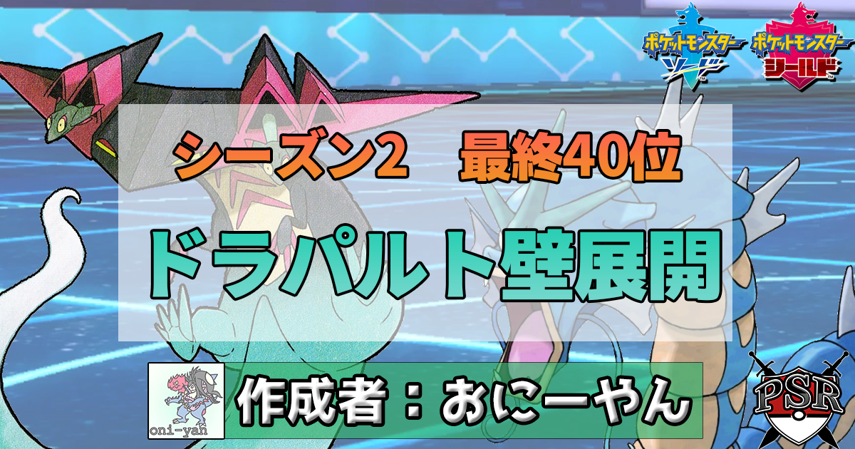 【ポケモン剣盾】シーズン2 最終40位 壁ドラパルト展開構築【構築記事】