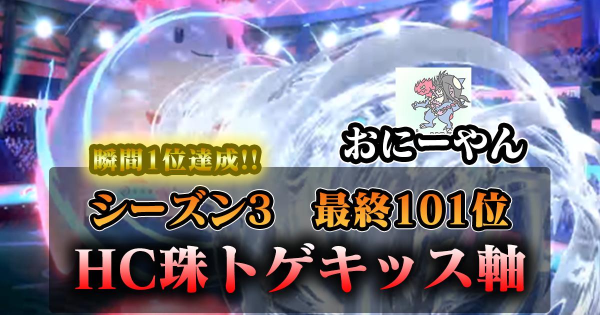 【ポケモン剣盾】シーズン3 最終101位 HCベース珠トゲキッス軸【構築記事】