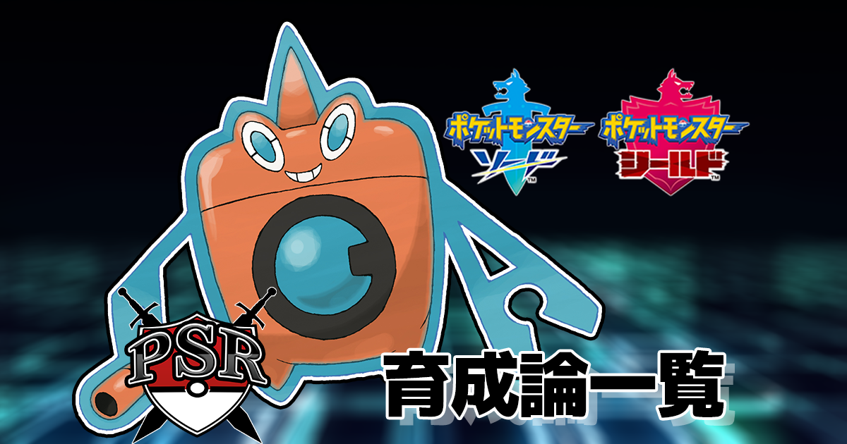 【ポケモン剣盾】水ロトムの型・調整・育成論まとめ
