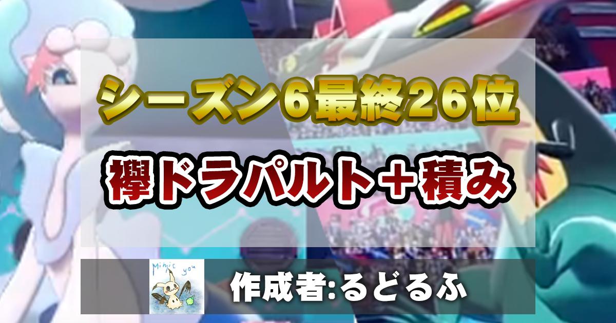 【ポケモン剣盾】襷ドラパルト+積み(作成者:るどるふ)【構築記事】