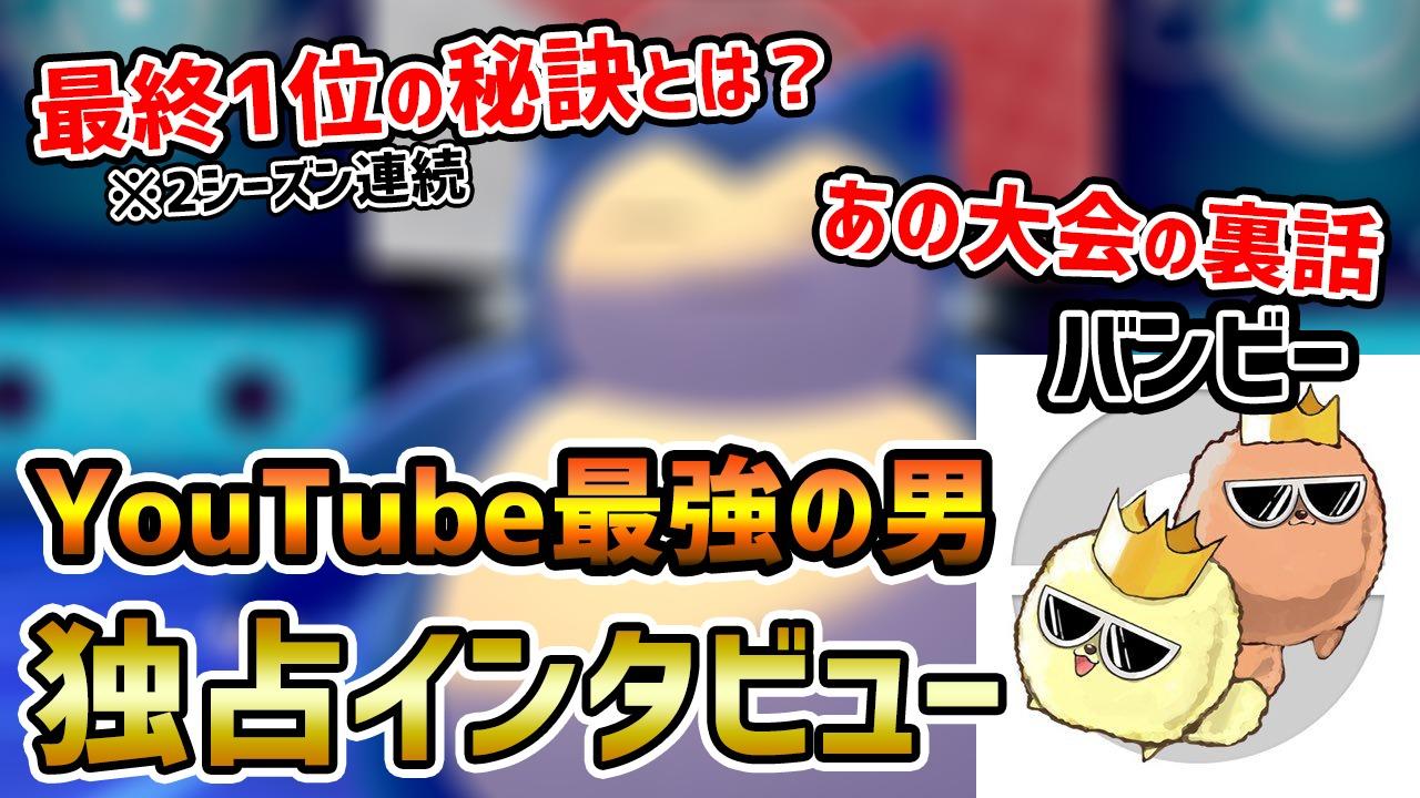 【インタビュー】最強プレイヤー・YouTuber バンビー/YouTuberとして伸びる秘訣とオフライン大会ついて【後編】