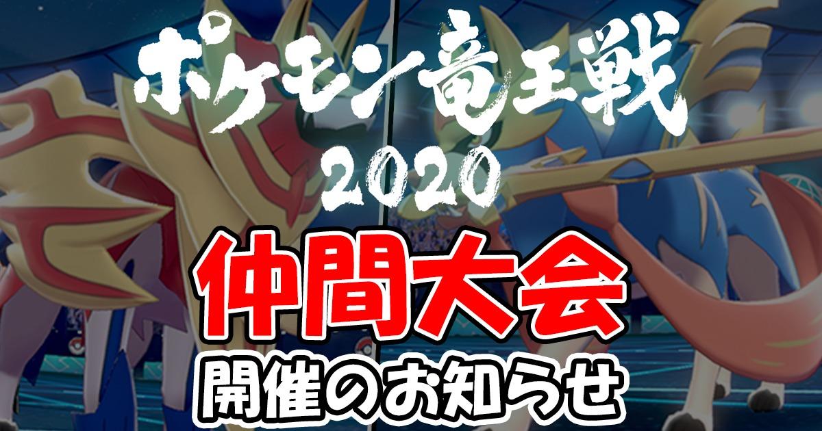 【ポケモン剣盾】プレ竜王戦を開催します【賞金あり】