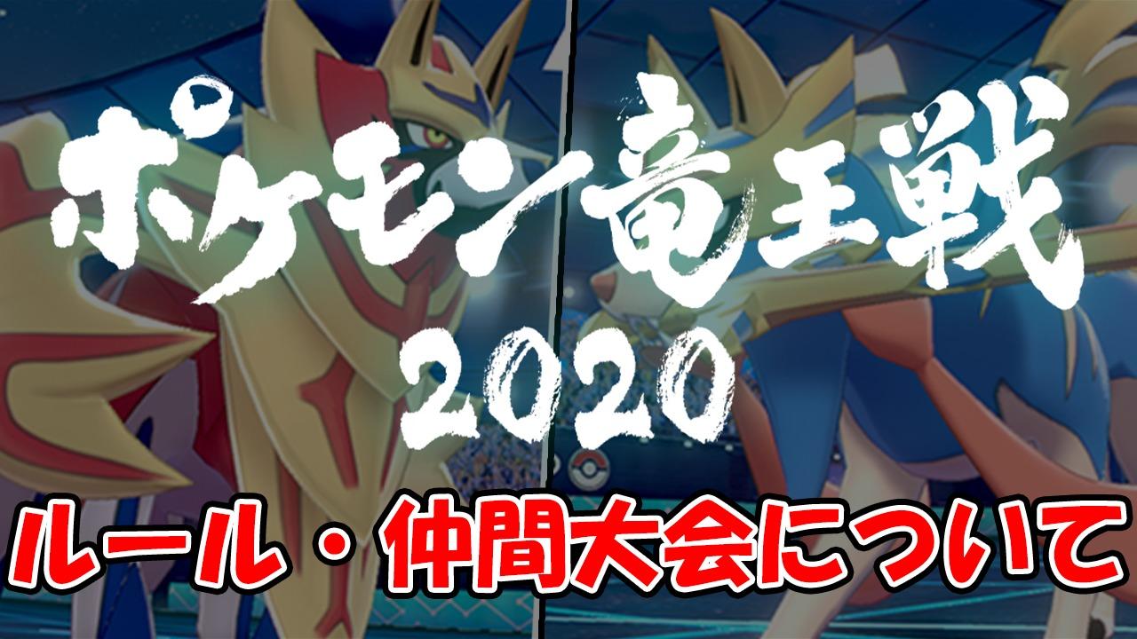 【ポケモン剣盾】『ポケモン竜王戦』とは?ルール、開催日、前回大会の様子を解説!【公式大会】